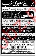 Maali Jobs at Ghazi Overseas Employment