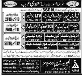 Trala Driver Jobs in Saudi Arabia