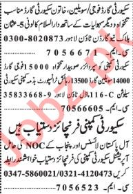 Jang Sunday Classified Ads 2nd Dec 2018 for Security Staff