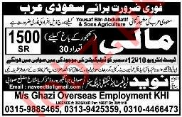 Yousaf Bin Abdul Latif & Sons Agriculture Company Jobs 2019