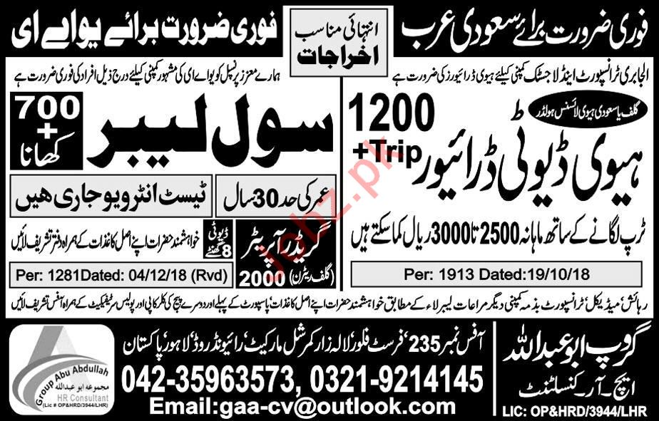 Heavy Duty Driver & Civil Labors Jobs 2019 For UAE