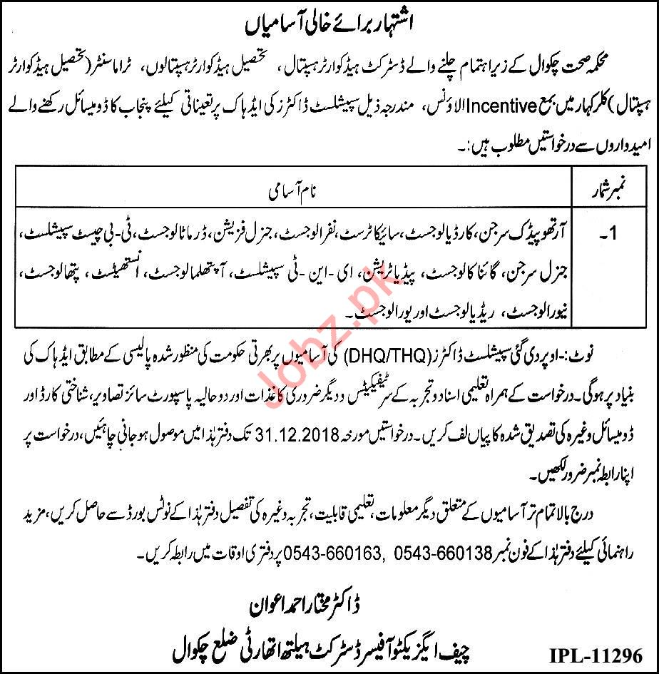 District Health Authority Chakwal Medical Jobs 2019