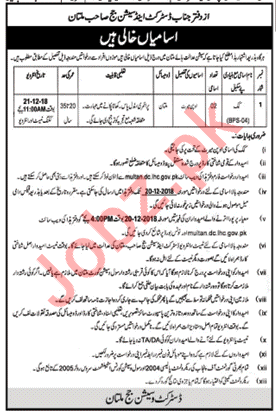 District & Session Court Multan Jobs 2019