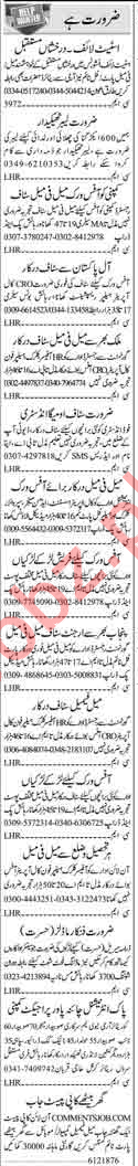 Daily Dunya Newspaper Classified Ads 2019 For Islamabad