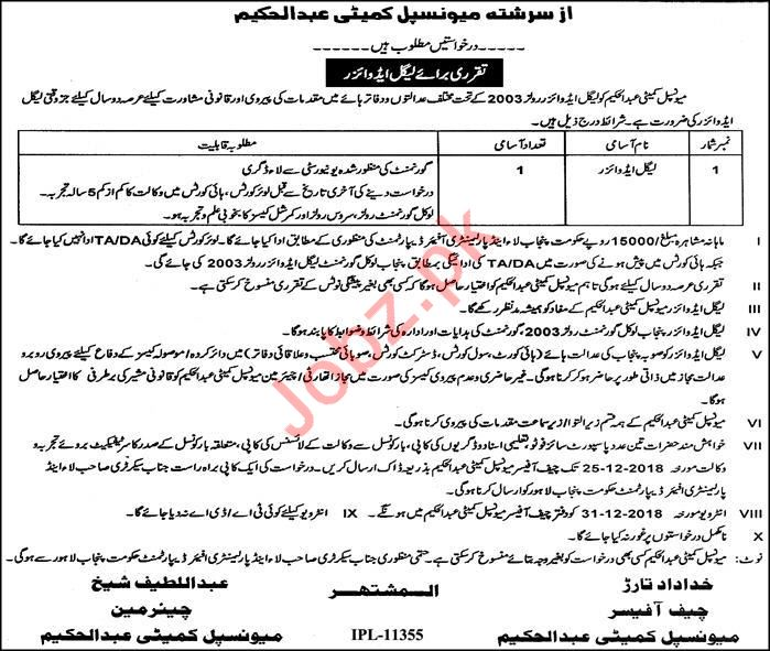 Municipal Committee Abdul Hakeem Legal Advisor Jobs 2019