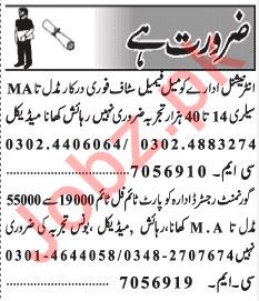 Daily Jang Newspaper Classified Ads 7th Dec 2018