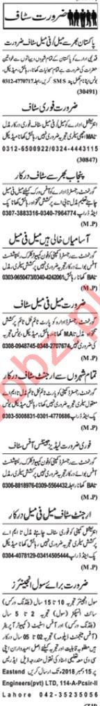 Daily Nawaiwaqt Newspaper Classified Ads 7th Dec 2018