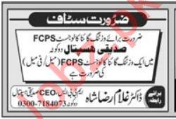 Siddique Hospital Job 2019 in Multan