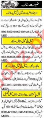 Daily Khabrain Newspaper Classified Ads 2019 For Lahore