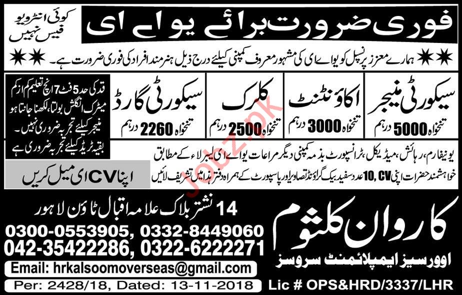 Security Manager, Accountant, Clerk & Guards Jobs 2019