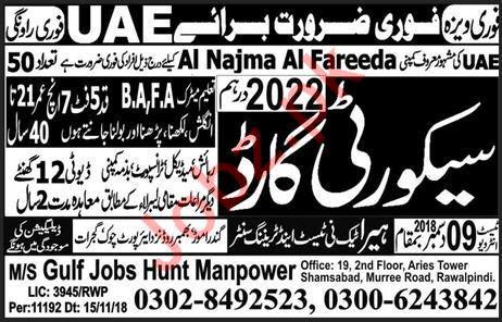 Al Najma Al Fareeda Company Jobs 2019 For UAE