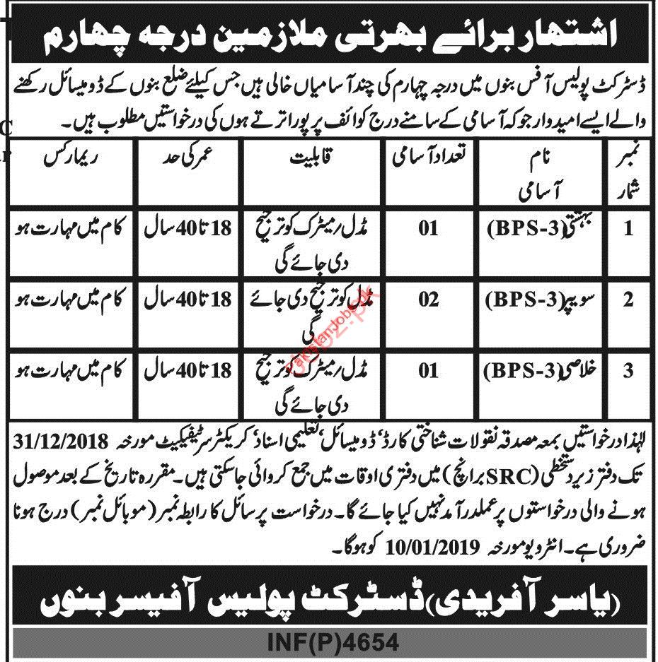 District Police Office Clerical Jobs 2018