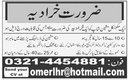 Lathe Machine Operator Jobs 2019 Job Advertisement Pakistan