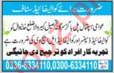 Dispenser & Lady Health Visitor LHV Jobs 2019 in Multan