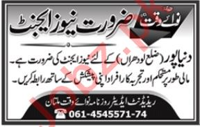 News Reporter Jobs 2019 in Dunyapur