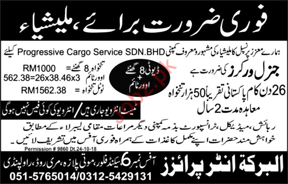 General Workers Jobs 2019 in Malaysia