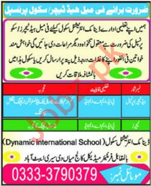 Dynamic International School Abbottabad Jobs 2019
