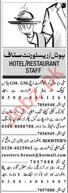 Jang Sunday Classified Ads 9th Dec 2018 for Restaurant Staff