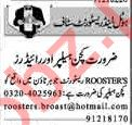 Dunya Sunday Classified Ads 9th Dec 2018 for Hotel Staff