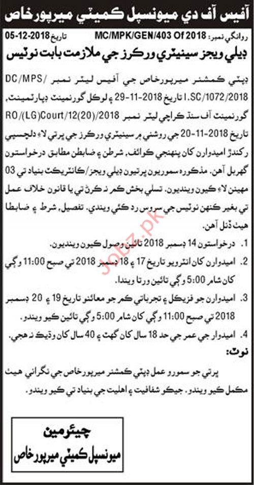 Municipal Committee Mirpur Khas Sanitary Worker Jobs 2019