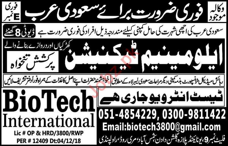 Aluminum Technician Jobs 2019 in Saudi Arabia