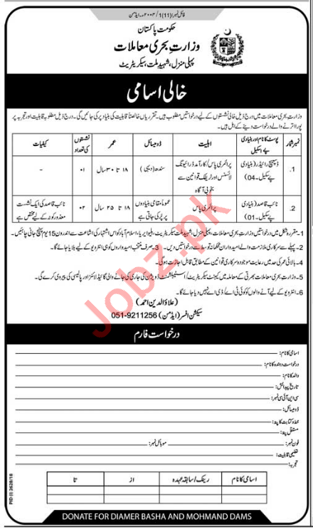 Ministry of Maritime Affairs MOPS Jobs 2019 in Islamabad
