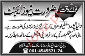 News Agent Jobs in Nawai Waqt