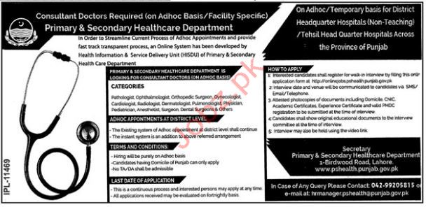 Primary & Secondary Healthcare Department Jobs 2019