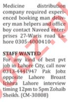 Teaching & Paramedical Staff Jobs 2019 in Lahore