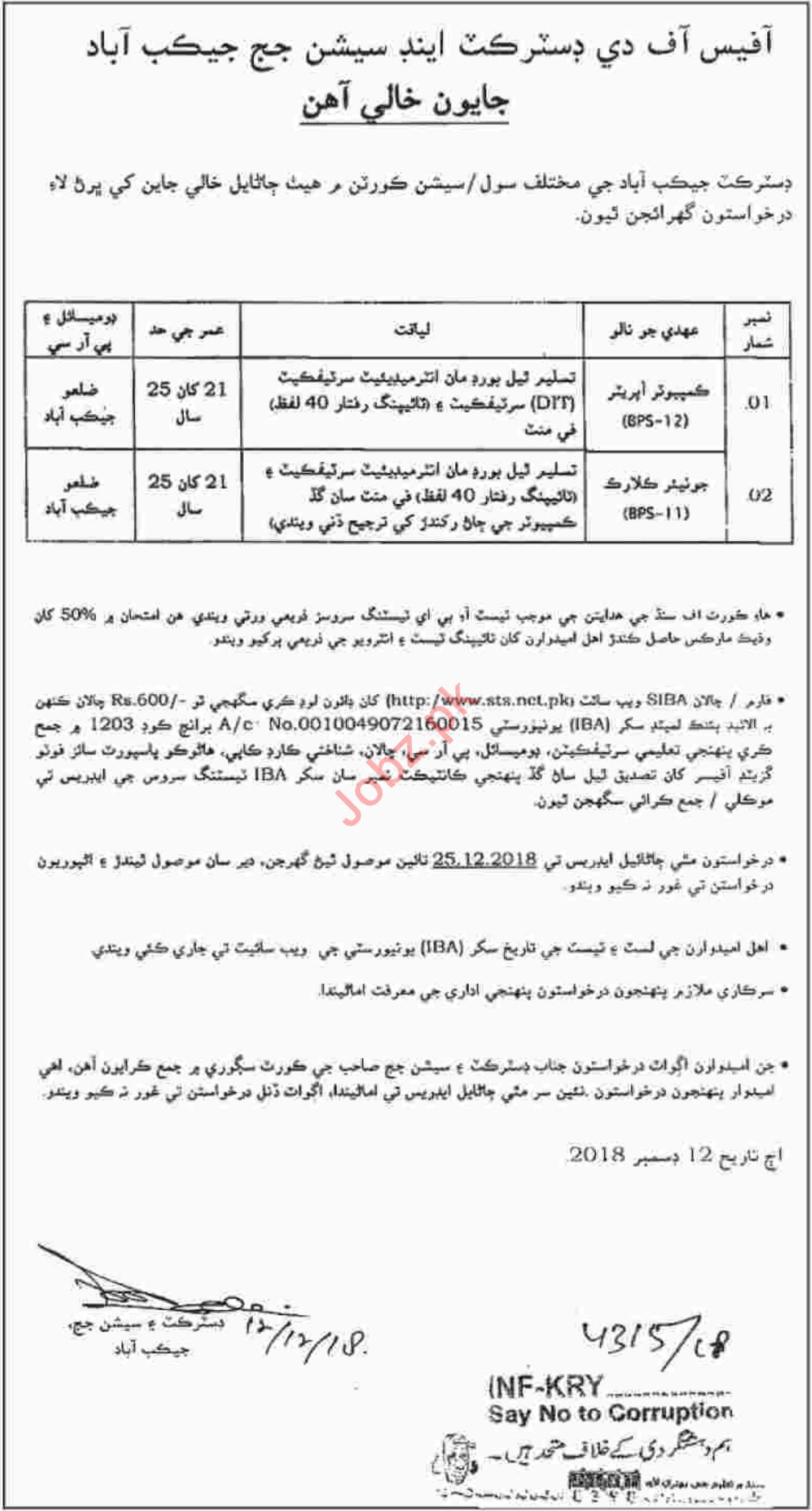 District & Session Court Computer Operator Jobs