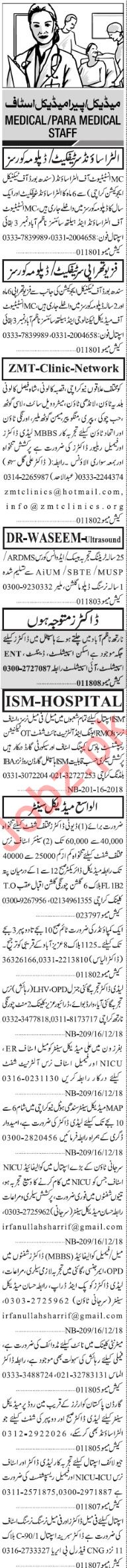 Jang Sunday Classified Ads 16th Dec 2018 Paramedical Staff