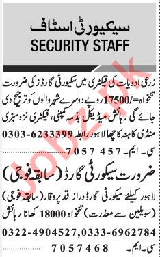 Jang Sunday Classified Ads 16th Dec 2018 for Security Staff