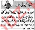 Dunya Sunday Classified Ads 16th Dec 2018 for Security Staff