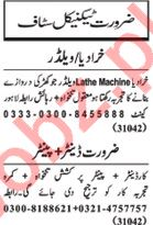 Nawaiwaqt Sunday Classified Ads 16th Dec 2018 Technical