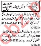 Nawaiwaqt Sunday Classified Ads 16th Dec 2018 Hotel Staff
