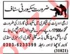 Nawaiwaqt Sunday Classified Ads 16th Dec 2018 Security Staff