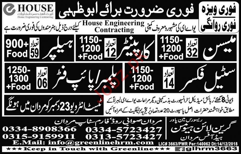 House Engineering Contracting Company Construction Jobs 2019 Job