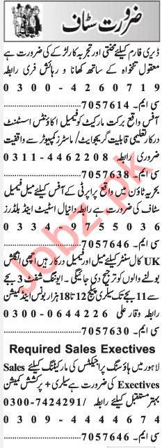 Sunday Jang Classified Zaroorat Rishta