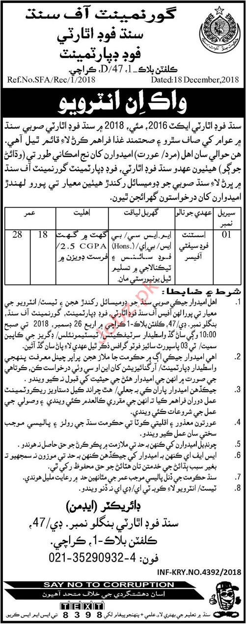 Assistant Food Safety Officer Jobs in Sindh Food Authority