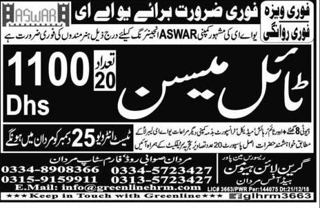 Tile Mason Job in ASWAR Company in UAE