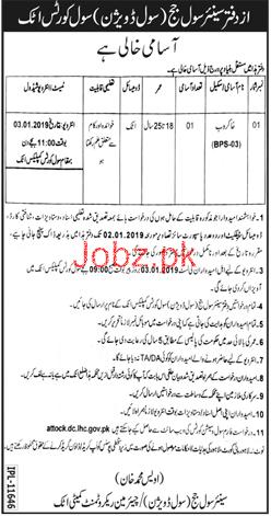 Sweeper Job in Civil Courts Attock