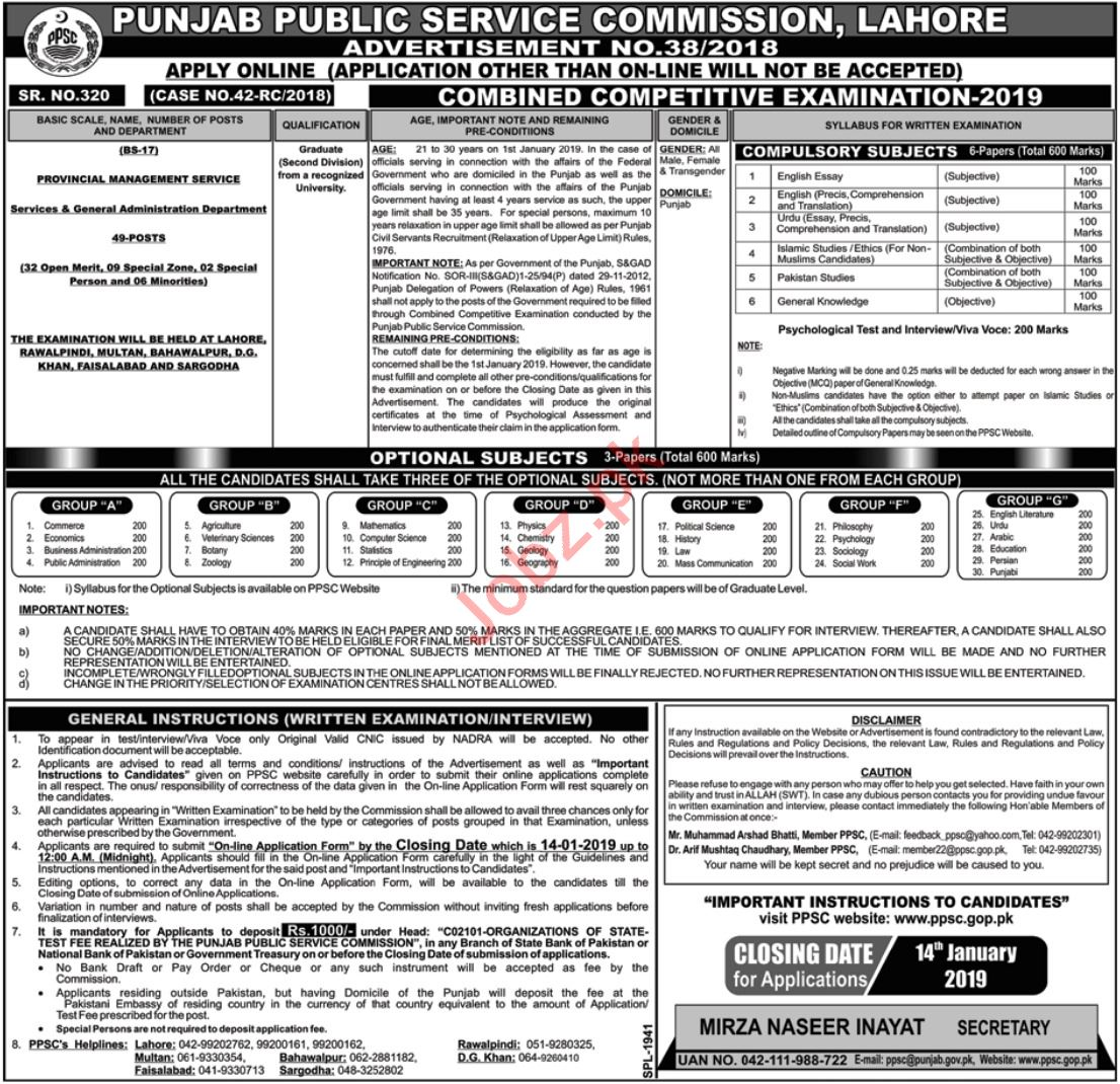 PPSC Combined Competitive Examination January 2019