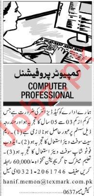 Jang Sunday Classified Ads 23rd Dec 2018 Computer Staff