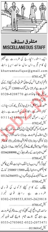 Jang Sunday Classified Ads 23rd Dec 2018 Miscellaneous Staff