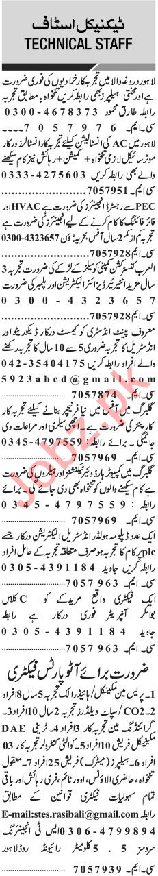 Jang Sunday Classified Ads 23rd Dec 2018 for Technical Staff