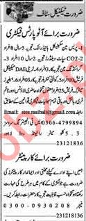 Dunya Sunday Classified Ads 23rd Dec 2018 Technical Staff