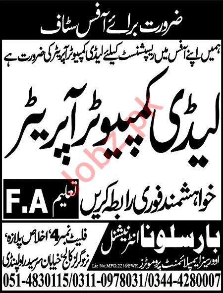 Lady Computer Operator Jobs 2019 in Rawalpindi