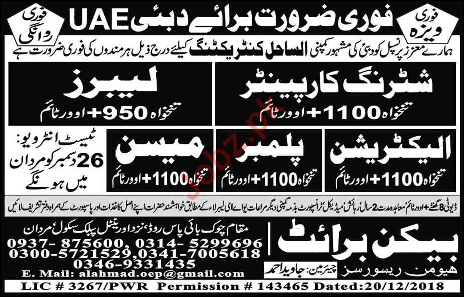 Shuttering Carpenter, Electrician, Plumber & Mason Jobs