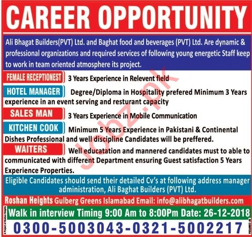 Ali Bhagat Builders Pvt Ltd Jobs 2019 in Islamabad