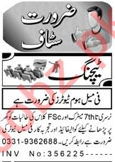 Daily Aaj Newspaper Classified Home Tutor Jobs 2019